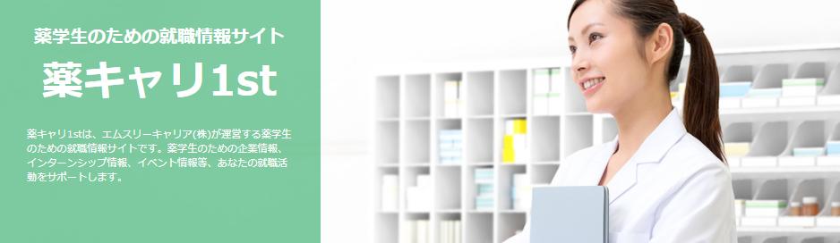 薬キャリ1st 薬学生のための就職情報サイト