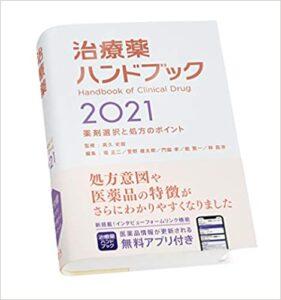 治療薬ハンドブック2021 薬剤選択と処方のポイント
