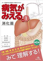 病気がみえる(vol.1~11)