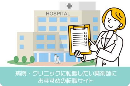 病院・クリニックに転職したい薬剤師におすすめの転職サイト