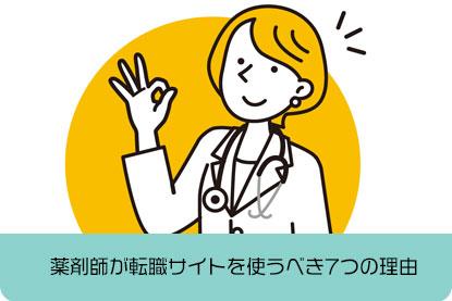 薬剤師が転職サイトを使うべき7つの理由
