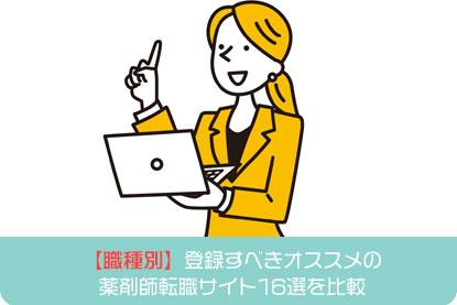 【職種別】登録すべきオススメの薬剤師転職サイト16選を比較