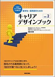 大学のキャリア教育にも使える薬学生・薬剤師のためのキャリアデザインブック Ver.2